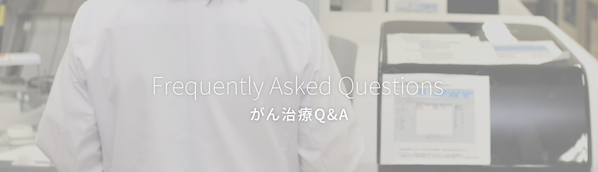 Frequently Asked Questions がん治療Q&A