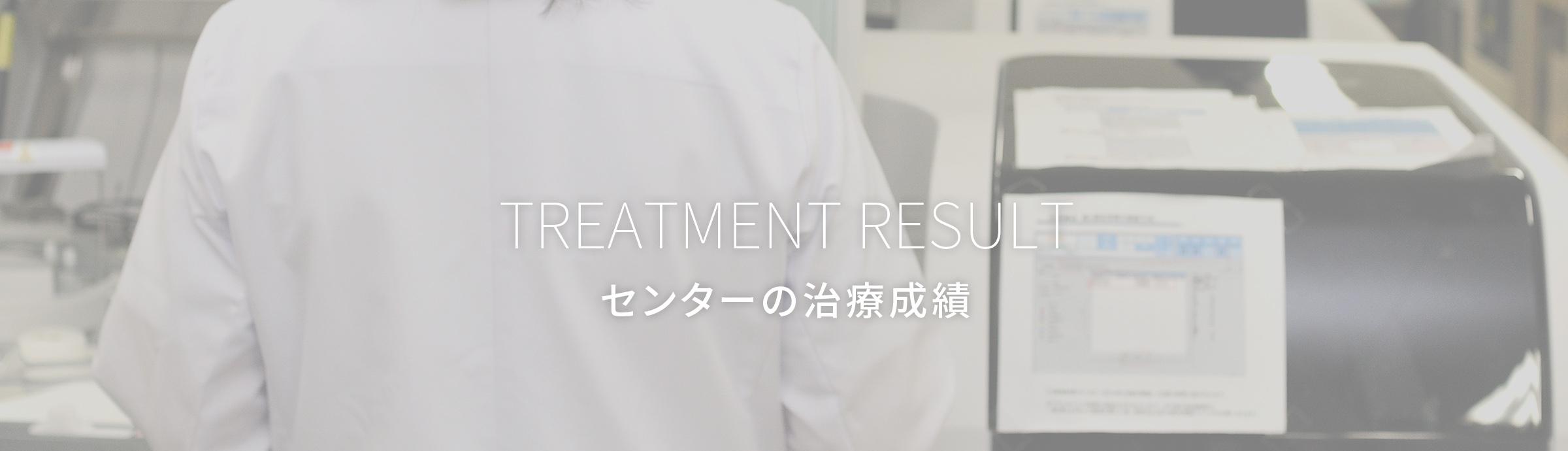TREATMENT RESULT センターの治療成績