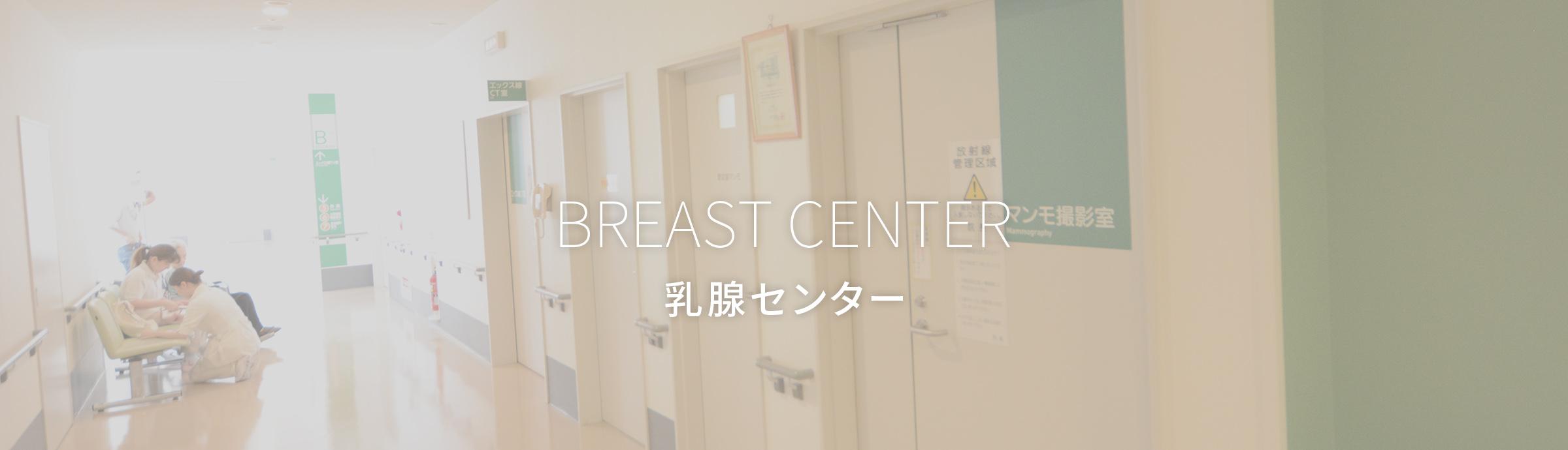 BREAST CENTER 乳腺センター