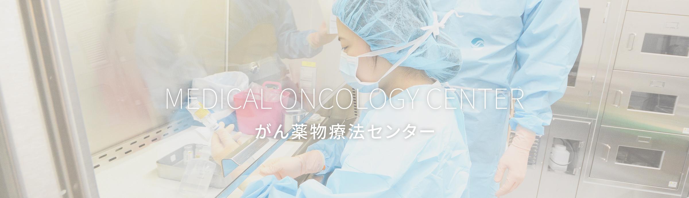 MEDICAL ONCOLOGY CENTER がん薬物療法センター