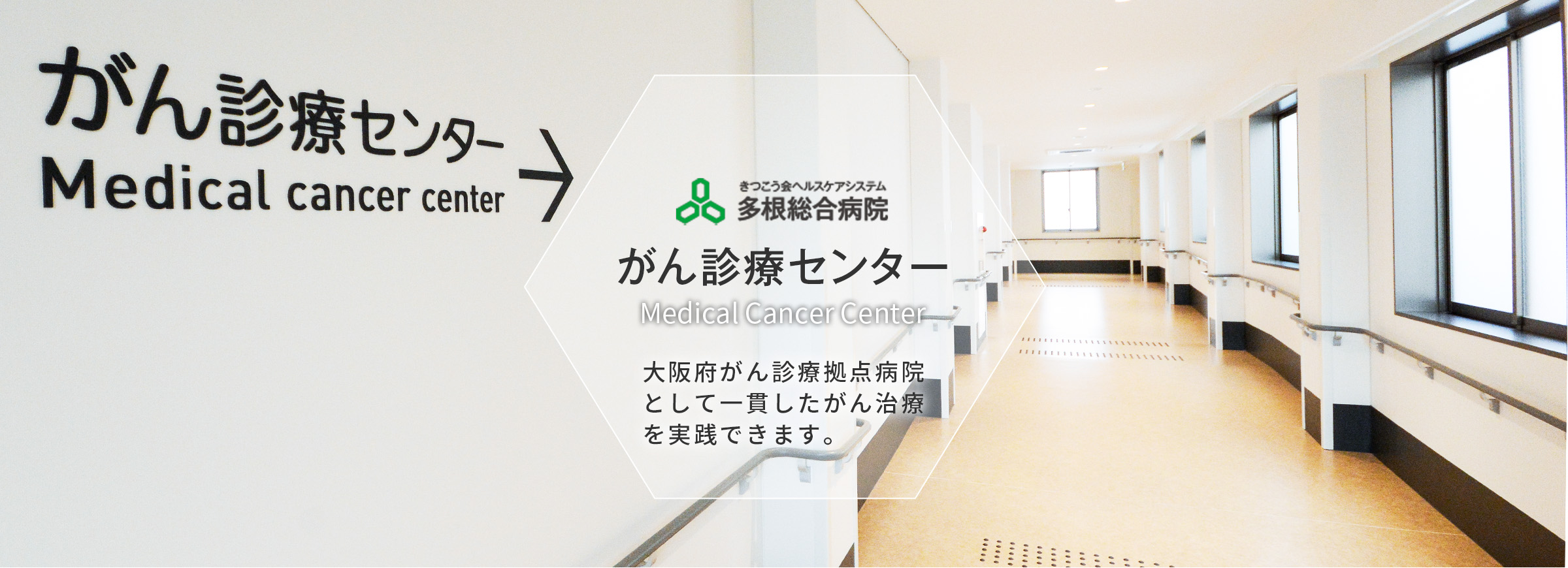 がん診療センター 大阪府がん診療拠点病院として一貫したがん治療を実践できます。