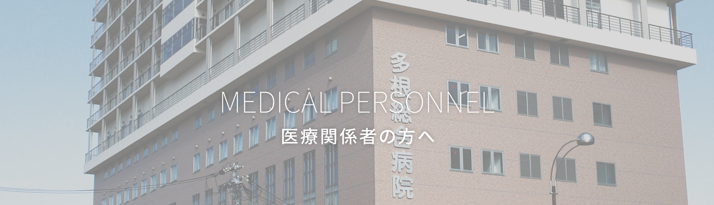 MEDICAL PERSONNEL 医療関係者の方へ